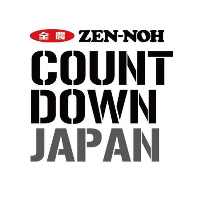 画像1: COUNTDOWN JAPAN on Twitter