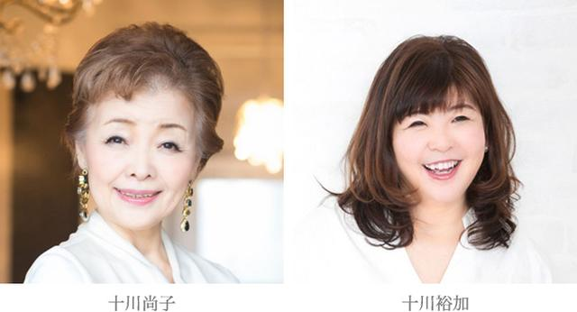 画像1: 髙松建設 presents 十川家の音楽サロン ファイナルコンサート