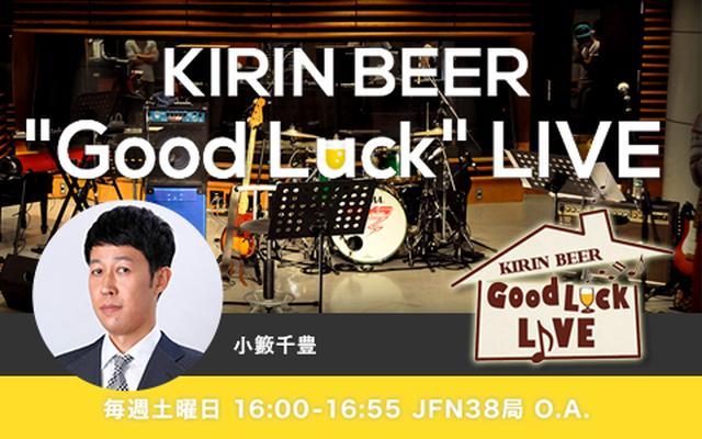 """画像: KIRIN BEER """"Good Luck"""" LIVE ▶土 16:00-16:55"""