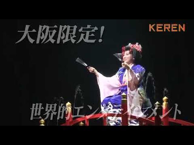 画像: 「本総狂宴ステージ KEREN」チケット発売中 www.youtube.com