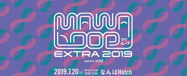 画像: 『MAWA LOOP EXTRA』のVIPチケットを特別販売!
