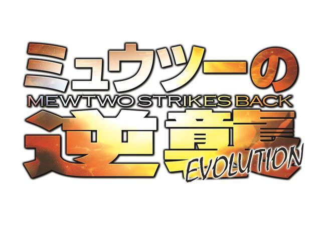 画像: FM OH! シネマプレビュー『ミュウツーの逆襲 EVOLUTION』 大人限定試写会へ50組100名様ご招待!