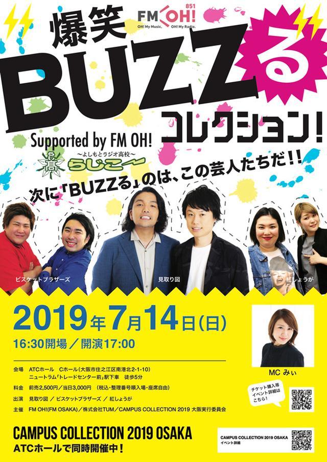 """画像: 爆笑""""BUZZる""""コレクション supported by FM OH!「よしもとラジオ高校~らじこー」"""