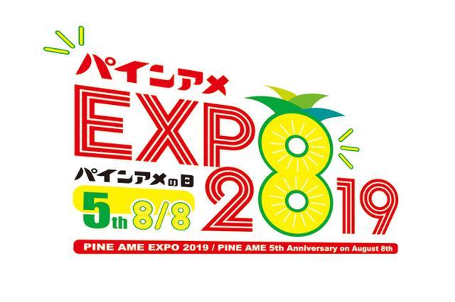 画像: 8月8日は5回目のパインアメの日 『パインアメEXPO 2019 ~パインアメの日 5th~』
