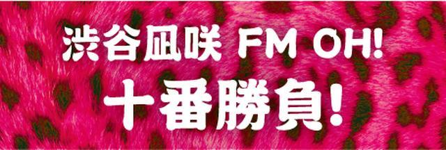 画像2: 渋谷凪咲FM OH!十番勝負!ご褒美特番放送決定! 『渋谷凪咲FM OH!十番勝負! 祝♡勝ち越し エキシビションラジオ!』 8月11日(日)19:00~19:55放送!
