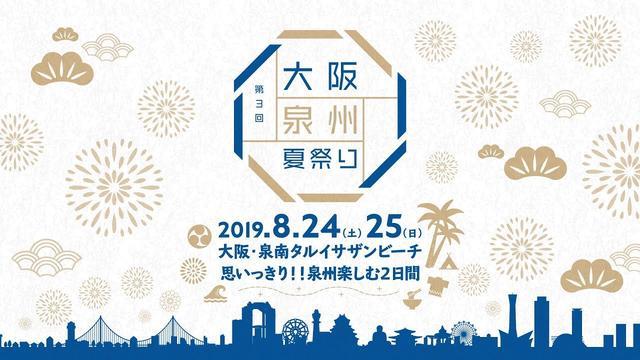 画像: 大阪泉州夏祭り2019.8.24/25 開催CM www.youtube.com