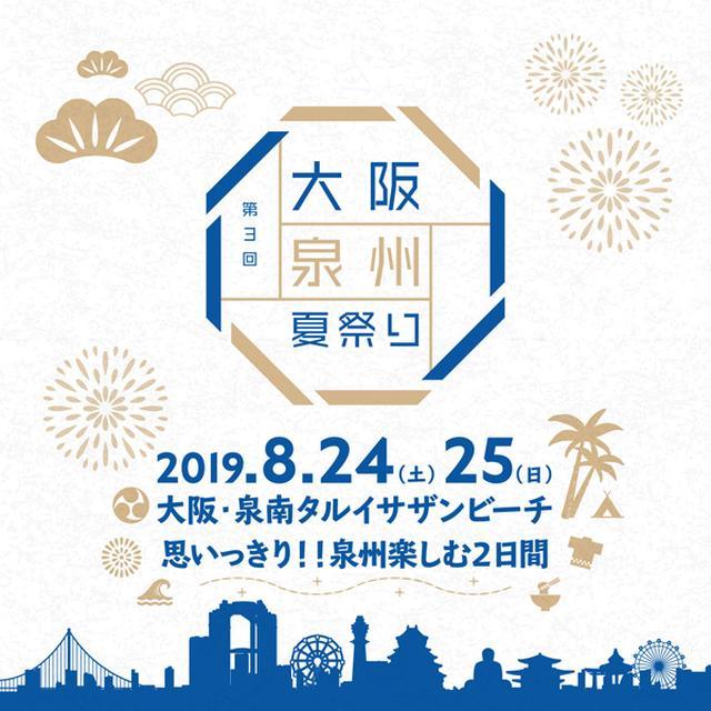 画像: 大阪泉州夏祭り開催!思いっきり!!泉州を楽しむ2日間!