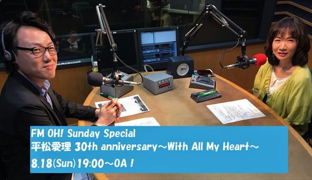 画像: FM OH!Sunday Special 平松愛理30th anniversary~With All My Heart~ オンエア決定!