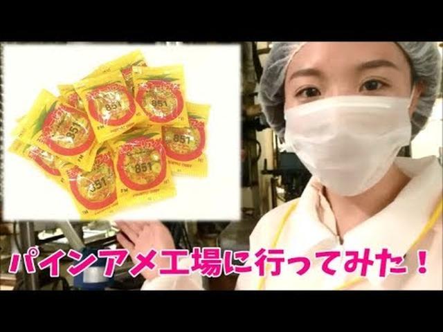画像: FMOH!公式チャンネル パインアメ工場に行ってみた! youtu.be