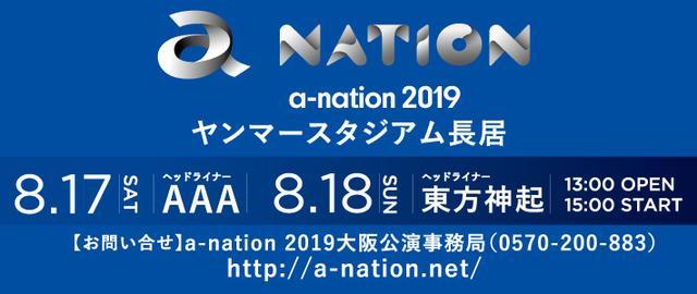 画像: a-nation 2019
