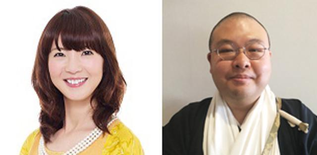 画像: 番組DJ:谷口キヨコ、森清顕師