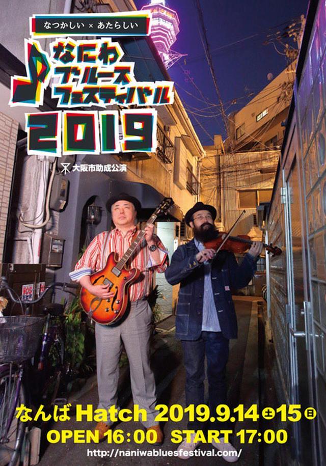 画像1: 2019年9月14日(土)・15日(日) なにわブルースフェスティバル2019