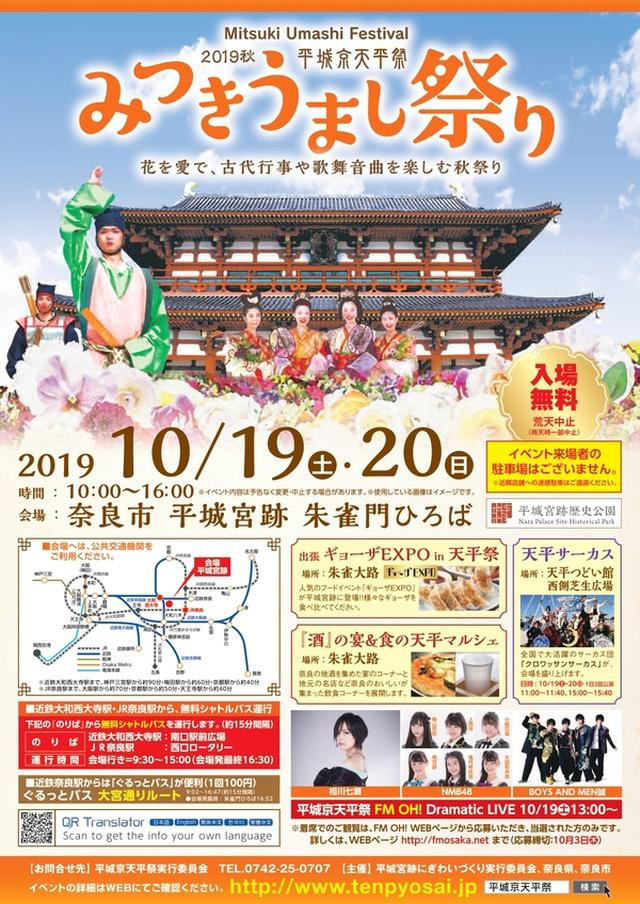 画像: 「平城京天平祭2019  FM OH! Dramatic Live」開催決定!