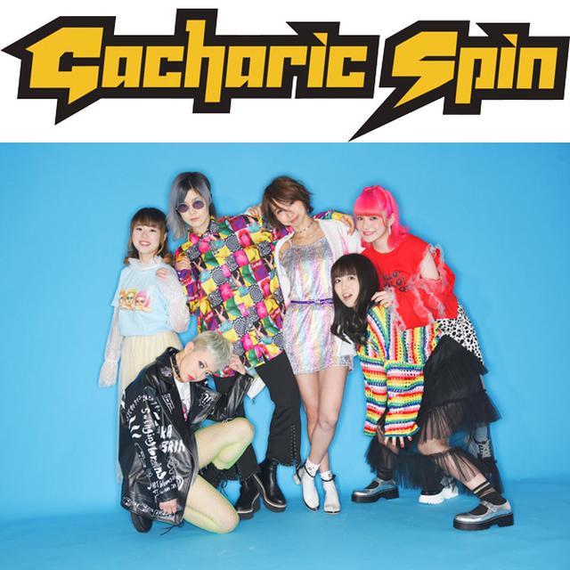 画像: Gacharic Spin 10th Anniversary Special LIVE!! 「最高最強伝説」