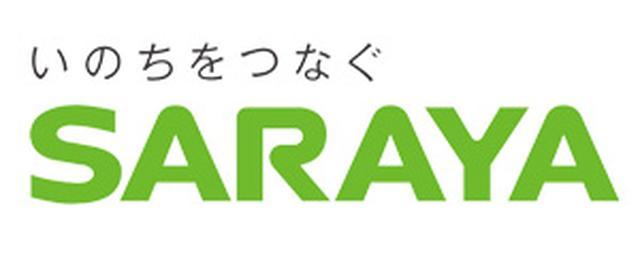 画像1: FM OH!リスナーアンケート 抽選で5名様にサラヤ ヤシノミ・ギフトBOXをプレゼント!