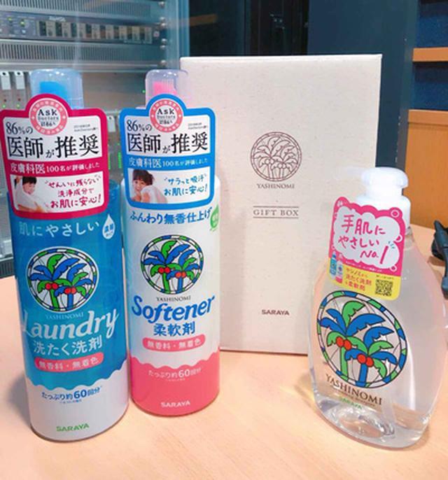 画像2: FM OH!リスナーアンケート 抽選で5名様にサラヤ ヤシノミ・ギフトBOXをプレゼント!