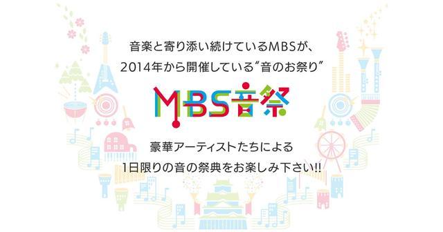 画像: MBS音祭2019-【MBS】毎日放送