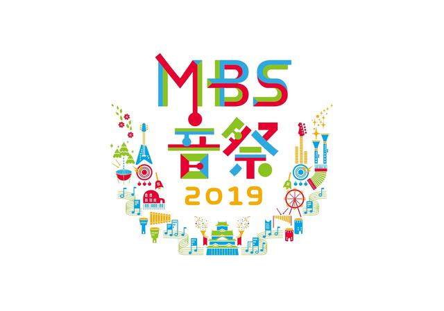 画像: MBS音祭2019