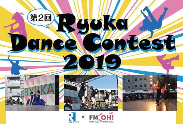 画像: 流通科学大学「りゅうか祭」第2回りゅうかダンスコンテスト2019