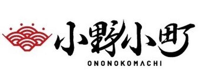 画像: 小野小町 ononokomachi.net