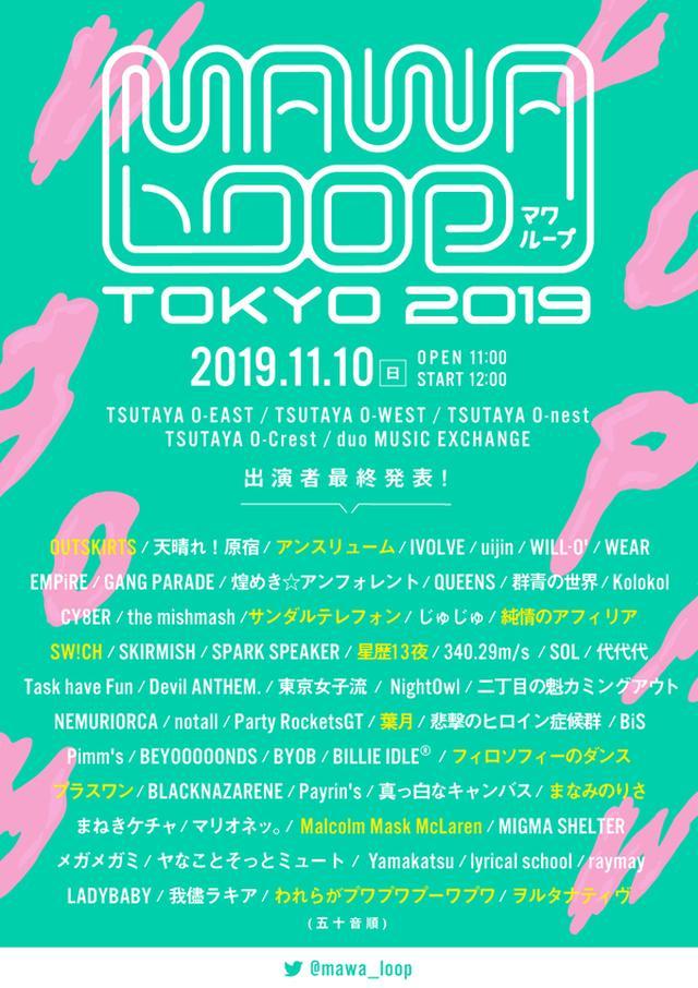 画像: MAWA LOOP TOKYO 2019