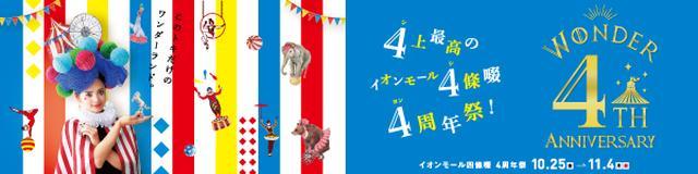 画像: shijonawate-aeonmall.com