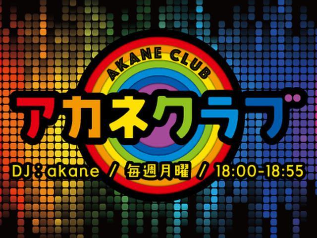画像: アカネクラブ - FM OH! 85.1