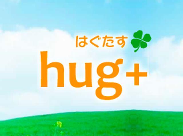 画像: hug+ - FM OH! 85.1