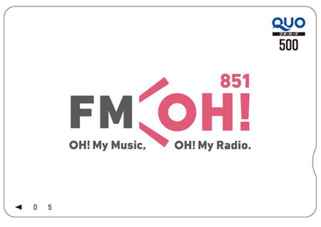 画像: FM OH!オリジナルQUOカード(500円)
