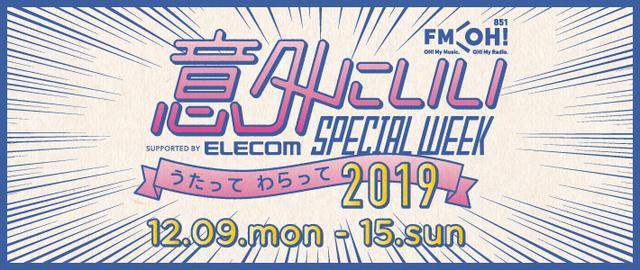 画像: FM OH! 意外にいいSPECIAL WEEK supported by ELECOM ~うたって わらって 2019~