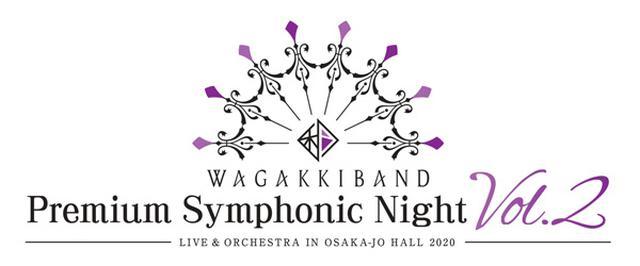 画像: 「和楽器バンド Premium Symphonic Night Vol.2 ライブ&オーケストラ〜 in 大阪城ホール 2020」