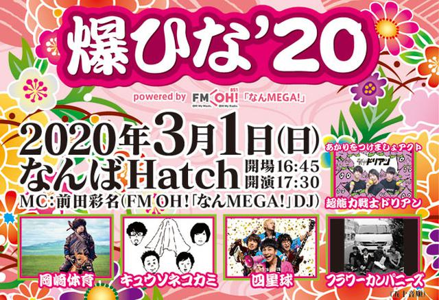 画像: 爆ひな'20 powered by FM OH!「なんMEGA!」