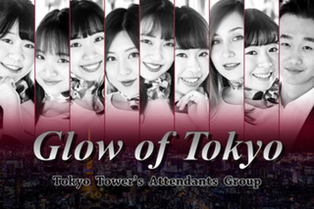 画像: Glow of Tokyo www.tokyotower.co.jp