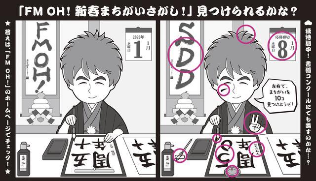 画像2: みんなでチャレンジ!「FM OH! 新春まちがいさがし!」