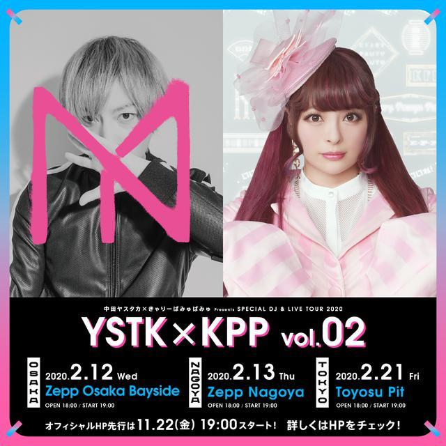 画像: 中田ヤスタカ×きゃりーぱみゅぱみゅ Presents  SPECIAL DJ & LIVE TOUR 2020 YSTK×KPP vol.02