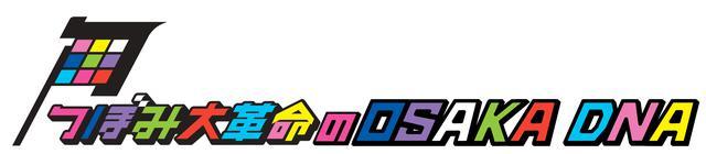 画像: 新番組『つぼみ大革命のOSAKA DNA』 FM OH!1月4日(土)25:00~スタート!