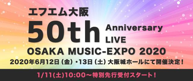 画像: 2020年、エフエム大阪は開局50周年を迎えます。 50周年記念ライブ 大阪城ホールで開催決定!  エフエム大阪 50th  Anniversary LIVE OSAKA MUSIC-EXPO 2020