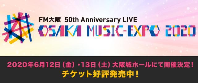 画像: 【チケット好評発売中!】 2020年4月1日 FM大阪は開局50周年を迎えました。 50周年を記念してスペシャルなライブを大阪城ホールで開催!  FM大阪 50th  Anniversary LIVE OSAKA MUSIC-EXPO 2020