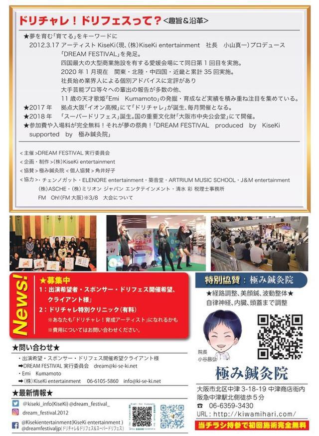 画像2: 夢を育む祭典「ドリチャレ2020 produced by Kiseki」