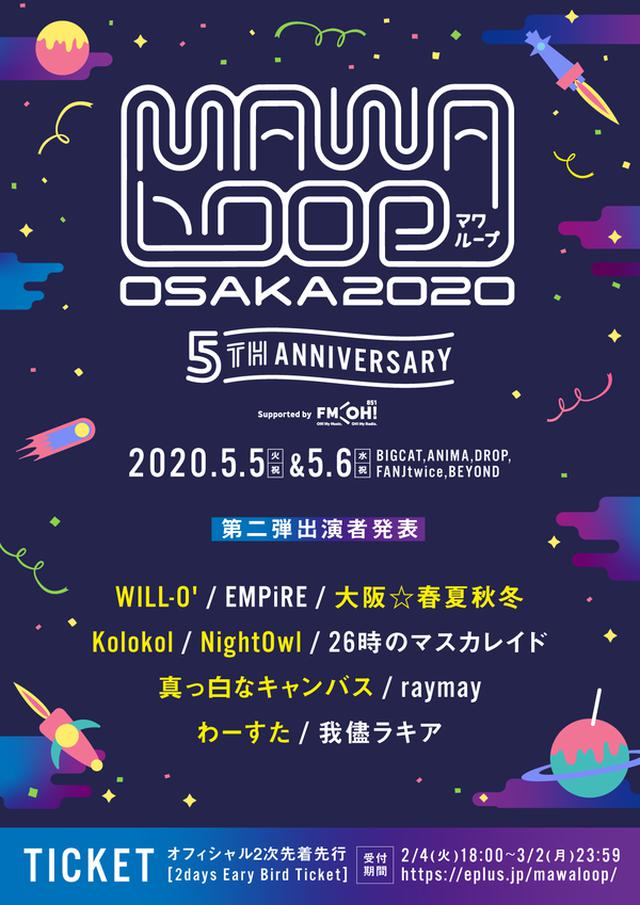 画像: MAWA LOOP OSAKA 2020 5th Anniversary supported by FM OH!