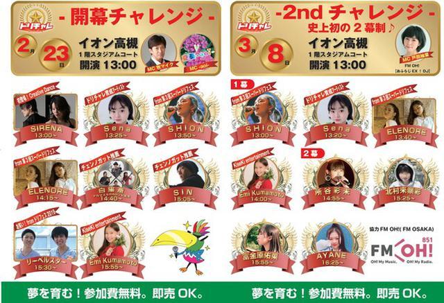 画像3: 夢を育む祭典「ドリチャレ2020 produced by Kiseki」