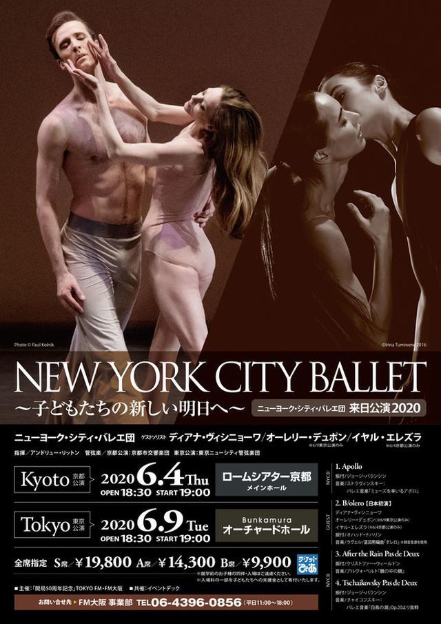 画像1: ニューヨーク・シティ・バレエ団 来日公演 2020~子どもたちの新しい明日へ~