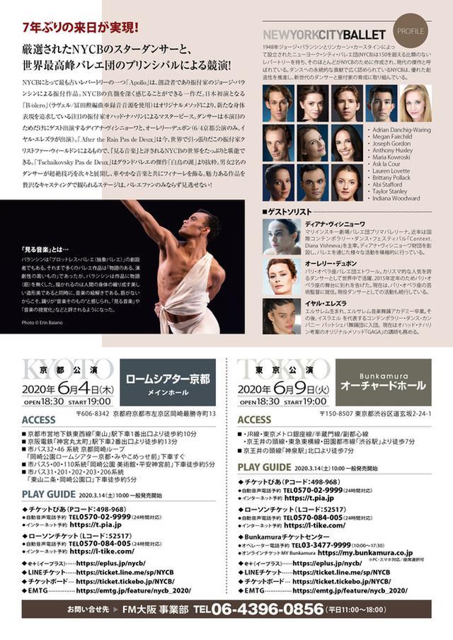 画像2: ニューヨーク・シティ・バレエ団 来日公演 2020~子どもたちの新しい明日へ~