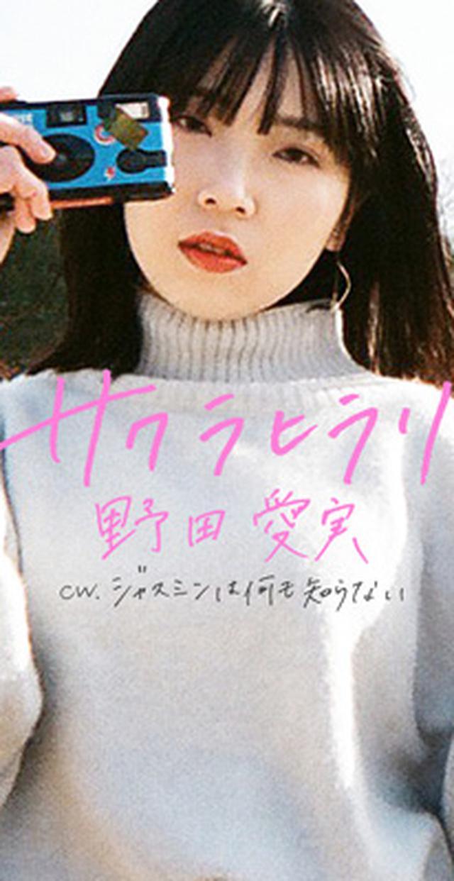 画像: ●リリース情報 2/26 Digital release 「サクラヒラリ」