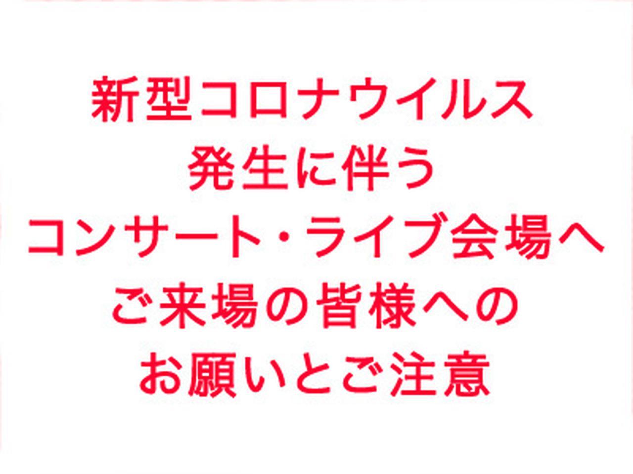 大阪 感染 ライブ ハウス