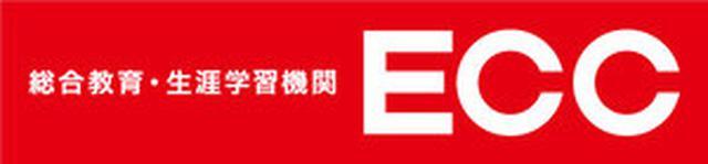 画像: www.ecc.co.jp