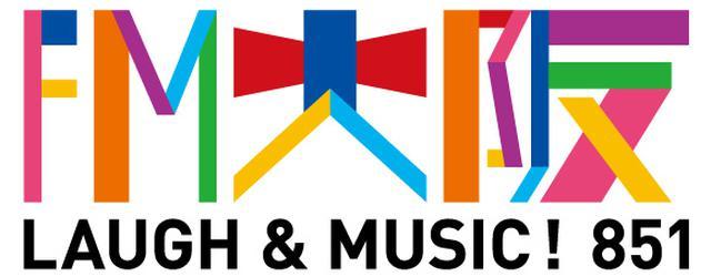 画像2: FM大阪 開局50周年記念 50時間特別番組 「LAUGH & MUSIC RADIO」