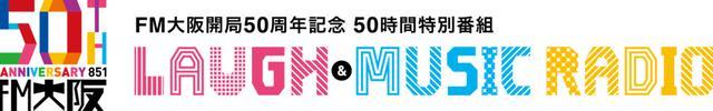 画像1: FM大阪 開局50周年記念 50時間特別番組 「LAUGH & MUSIC RADIO」