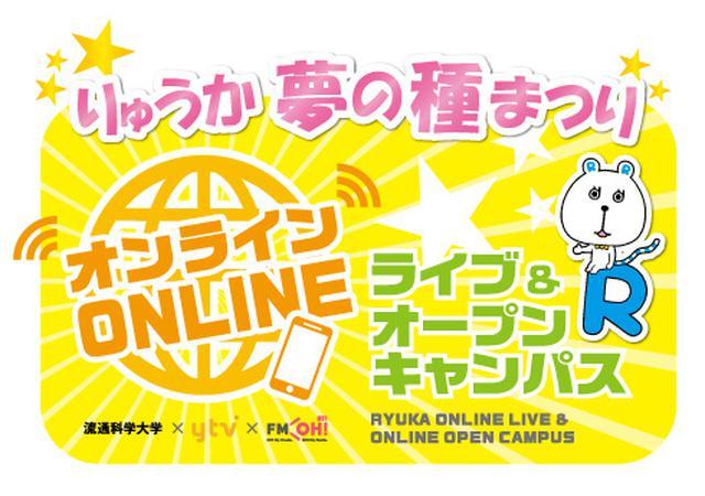 画像: りゅうか 夢の種まつり オンラインライブ&オンラインオープンキャンパス