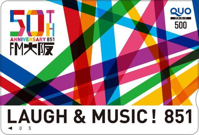 画像: 「FM大阪LAUGH&MUSICクオカード」額面:500円